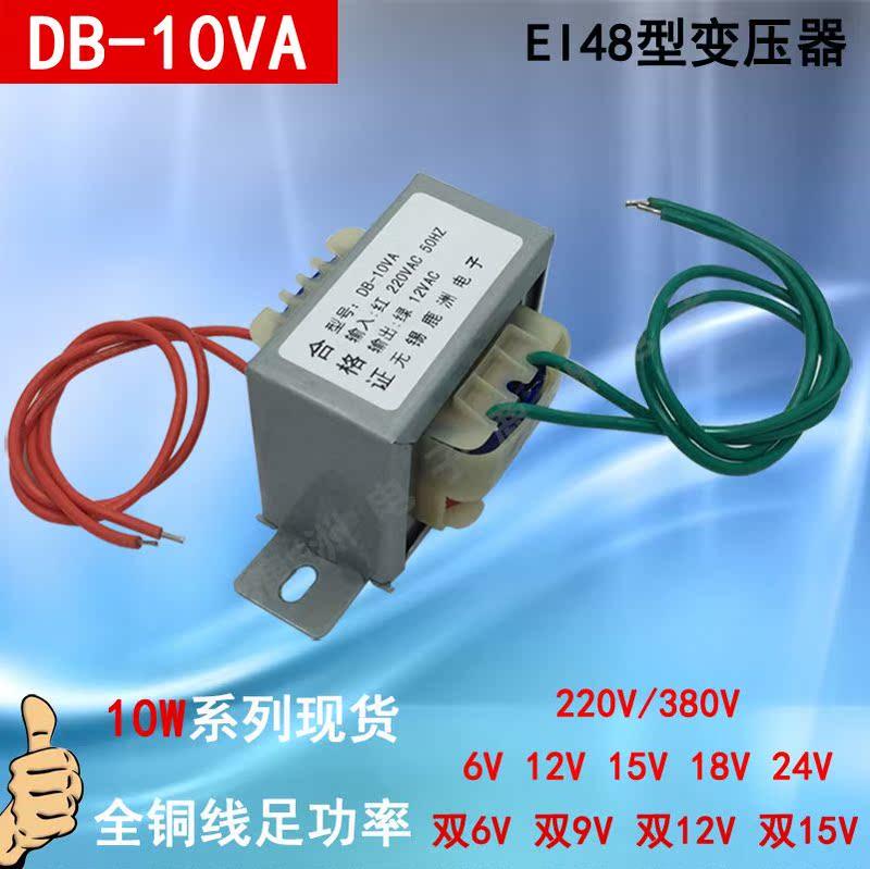 Ei4810w macht 10va380v220v 6v9v12v15v18v24v transformator übertragen werden Einzel - und doppel - Bronze