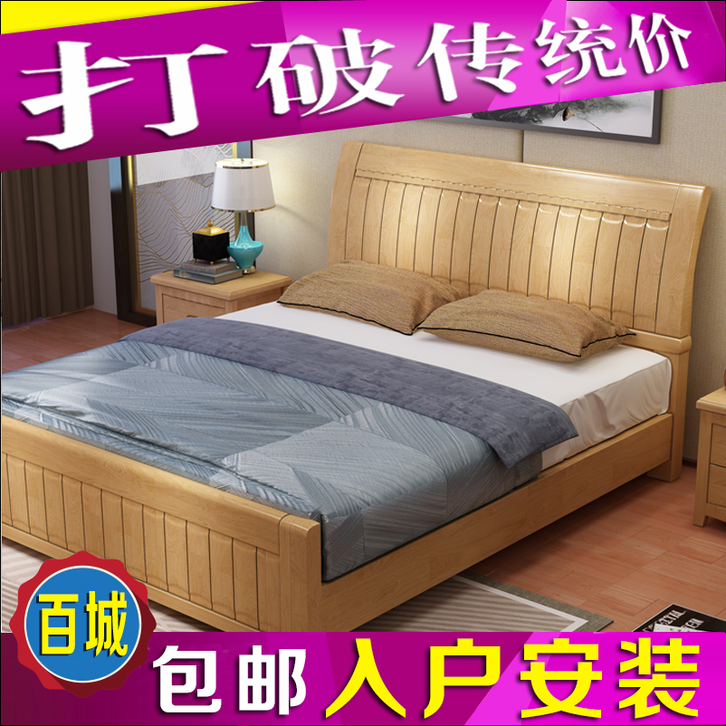 Modern Chinese solid wood bed master bedroom, double 1.8m1.5 meters, economic oak 1.2 small apartment, 1.35 children's bed