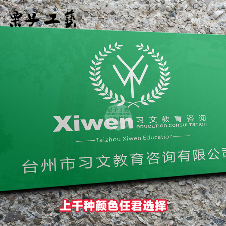 Company plaque, stainless steel door sign, custom made paint shop, signboard metal corrosion, custom made