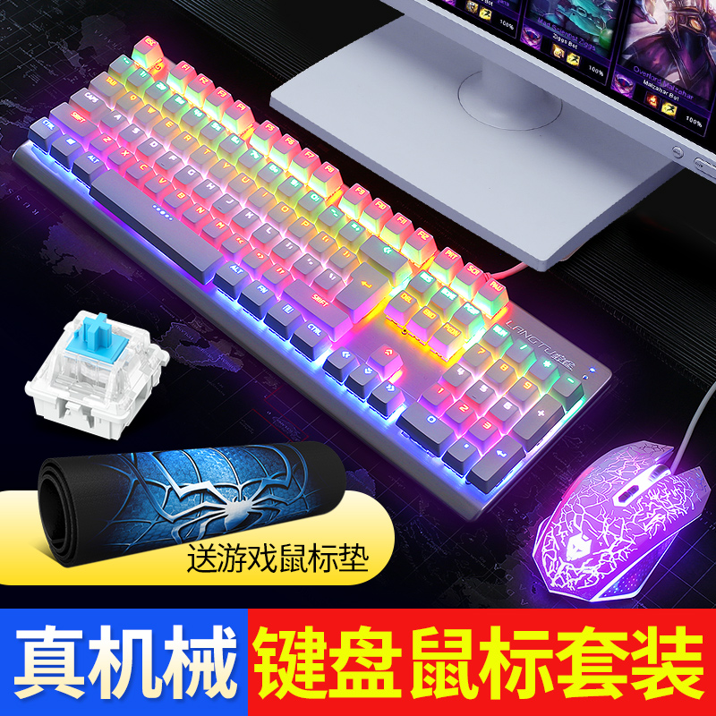 True mechanical keyboard and mouse cable eSports gaming mouse chicken green black shaft axis computer desktop electric cable