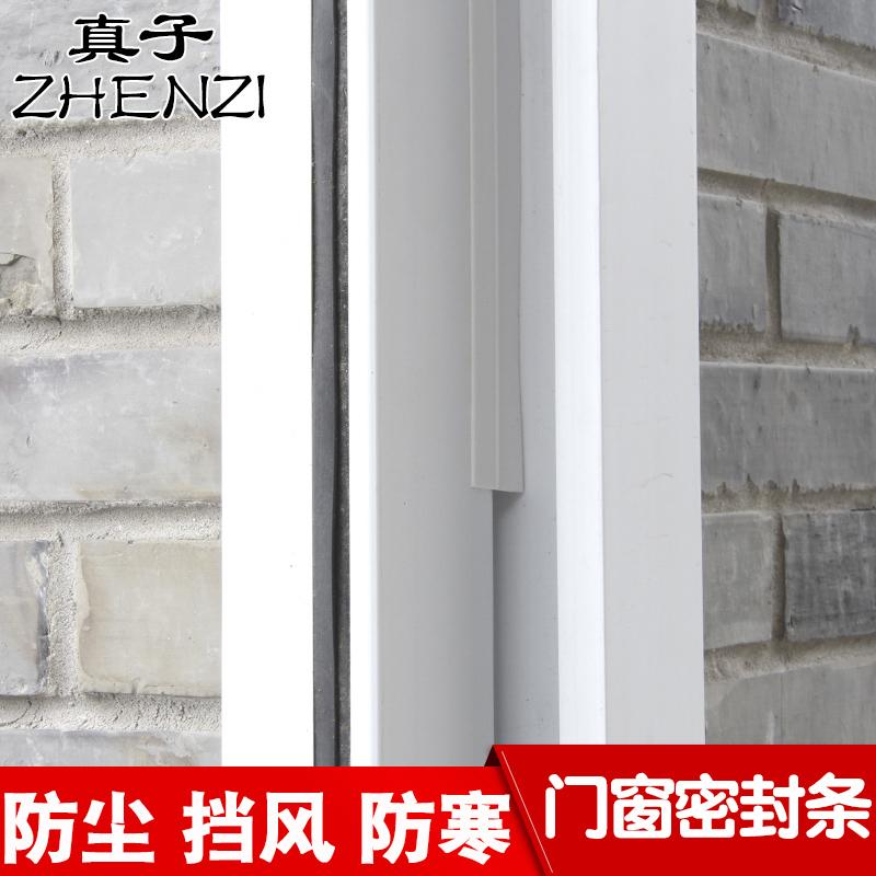 Auto - adesivo de vedação de Portas e janelas Portas janelas porta inferior com Portas de vidro de isolamento térmico - acústico, impermeável cola