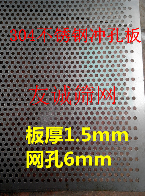 304 stainless steel punching mesh basin cushion plate circular mesh plate mesh plate mesh plate mill sieve plate 1.5MM plate thick 6mm hole
