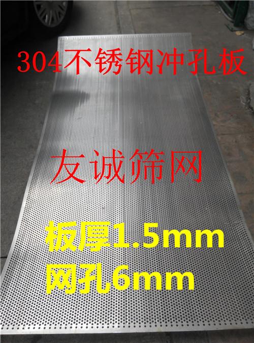 304 нержавеющей стали бить горшки подкладке пластины сетки сети круглое отверстие сети 1.5mm пластины толщиной 6мм отверстие дезинтегратор сито