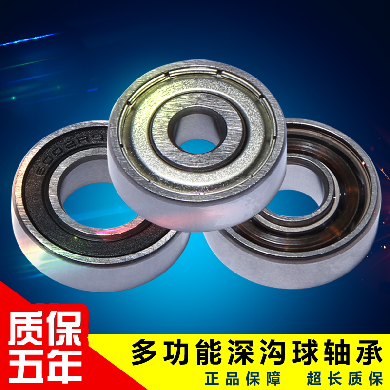 High quality bearing steel deep groove ball bearing 60 series precision high speed micro ball bearing 603~6010 multiple selectable