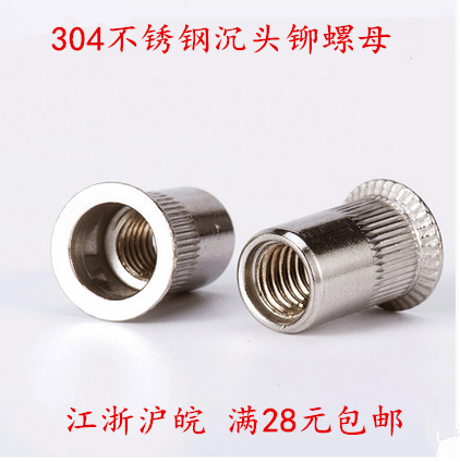 304 stainless steel sunk head (small sunk head) cylinder vertical pulling riveting nut nut M3M4M5M6M8M10M12
