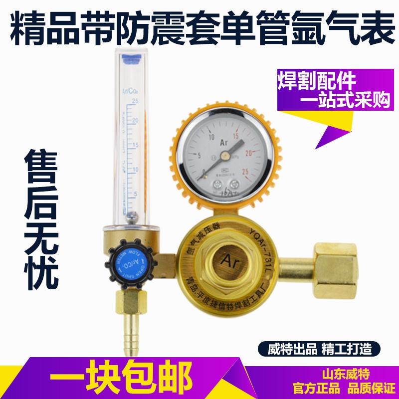 All copper oxygen meter, acetylene meter, liquefied gas meter, propane meter, argon meter, carbon dioxide meter, pressure meter, pressure reducing valve