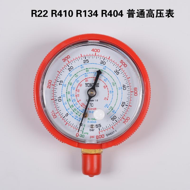 кондиционер добавить заголовок таблицы снег фтора давление хладагента инструмент обслуживания оборудования кондиционирования воздуха 41022134 бытовой таблица
