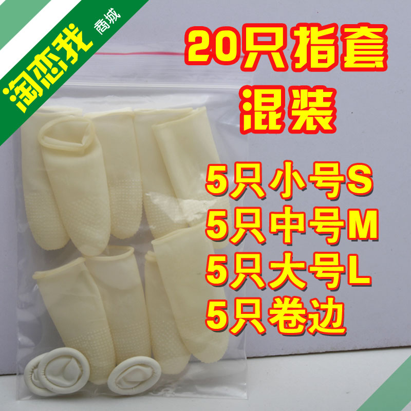 Disposable latex rubber finger cots pitting protection over protective air punch thickened counting finger