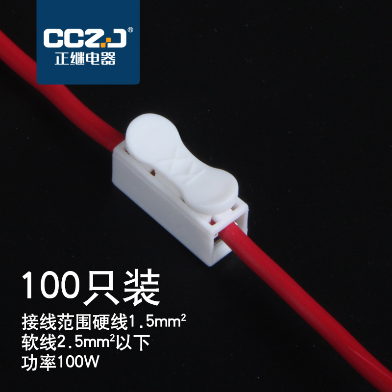 CH-1 terminal wire connector connector connector row quick docking a pressing spring