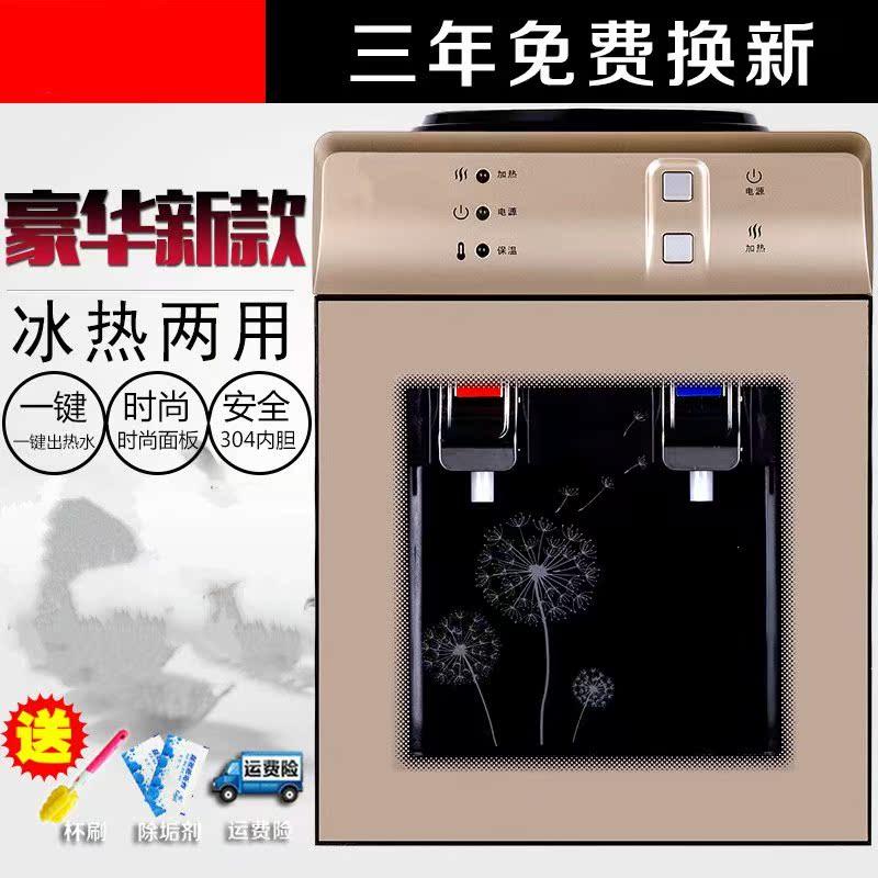 Το γραφείο να πίνεις ζεστό και κρύο πάγο μηχανή κάθετη μίνι γραφείο ζεστό βραστό νερό ψύξης μηχανή εγχώρια εξοικονόμηση ενέργειας