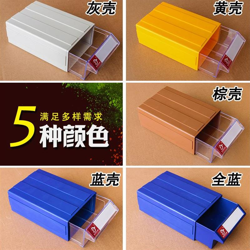 Drawer type parts box plastic tool box assembled lattice box compartmented box element box cabinet storage box