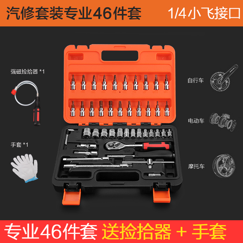 Sleeve combination car repair sleeve ratchet wrench, auto repair steam protection kit set, automobile hardware toolbox mail