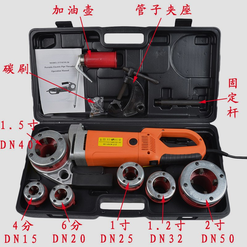 Package hand held electric wire machine, pipe tapping, hinge, thread, galvanized pipe sleeve 4 points -2 inch ah