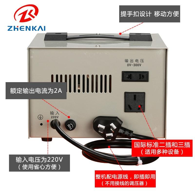 Kai Kai electronic regulator 220V single-phase voltage regulator 500W adjustable power supply voltage transformer 0V-300V