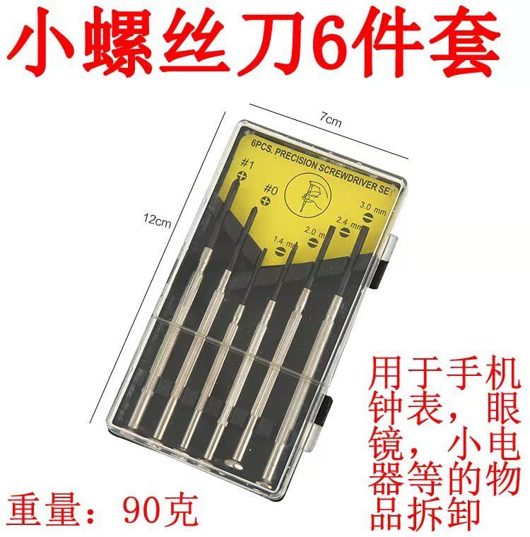 La Famiglia Viti Suite Pop Multi - funzione di riparazione di Elettrodomestici Numero di cellulare fanculo Gadget