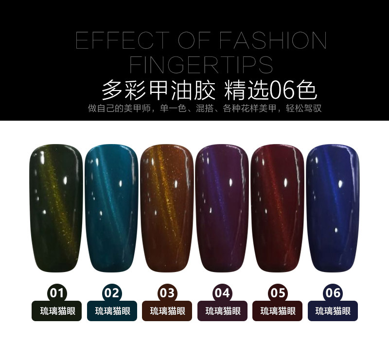 - populärt lim bestående av glas - magnet - nagellack gradvis 蔻丹 miljömässiga smaklös ljusterapi nagellack.