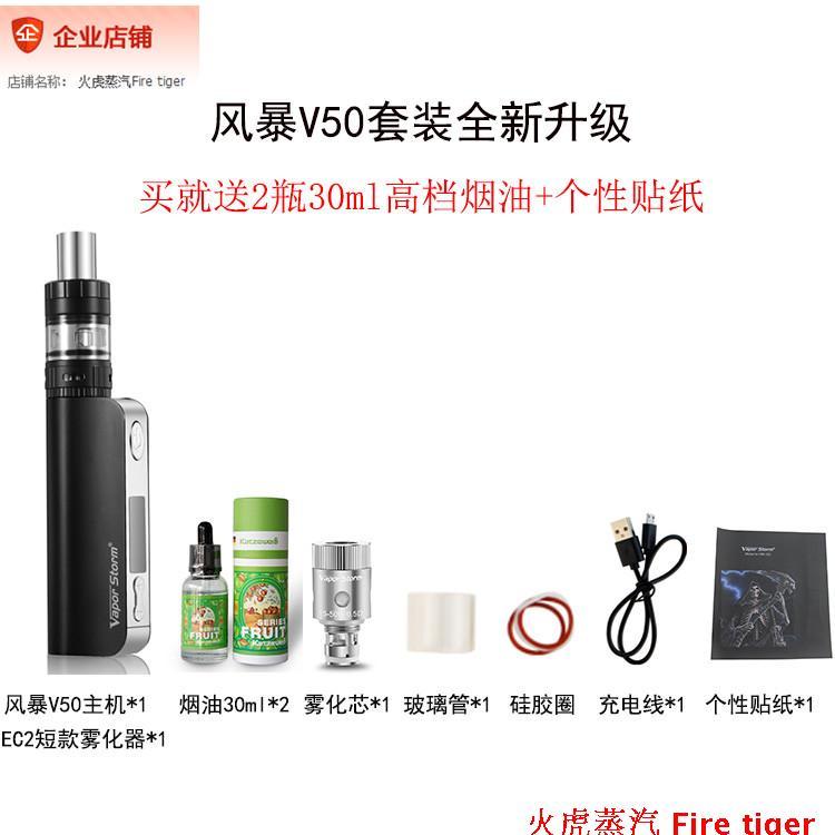 огонь тигр Vaporstorm шторм потребляя электронных сигарет костюм большой подарок для мужчин и женщин дым пара кальян кольцо