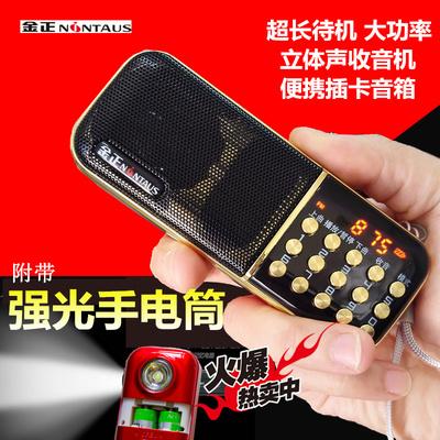 金正B851收音机老人插卡小音响 充电便携式晨练带手电筒MP3播放器