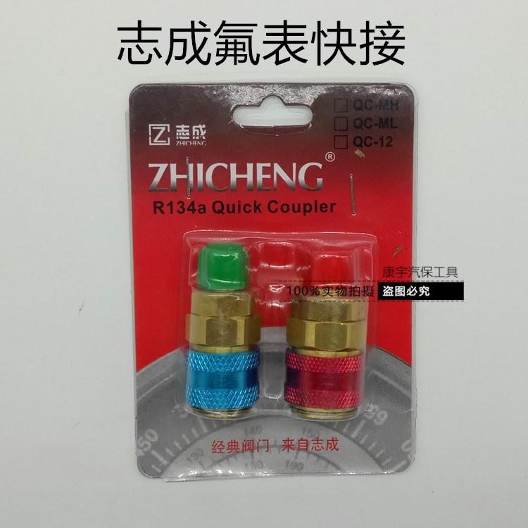 Zhicheng auto especial conjunta rápida del aire acondicionado de flúor con refrigerante R134a herramientas los tipos de articulaciones de nieve