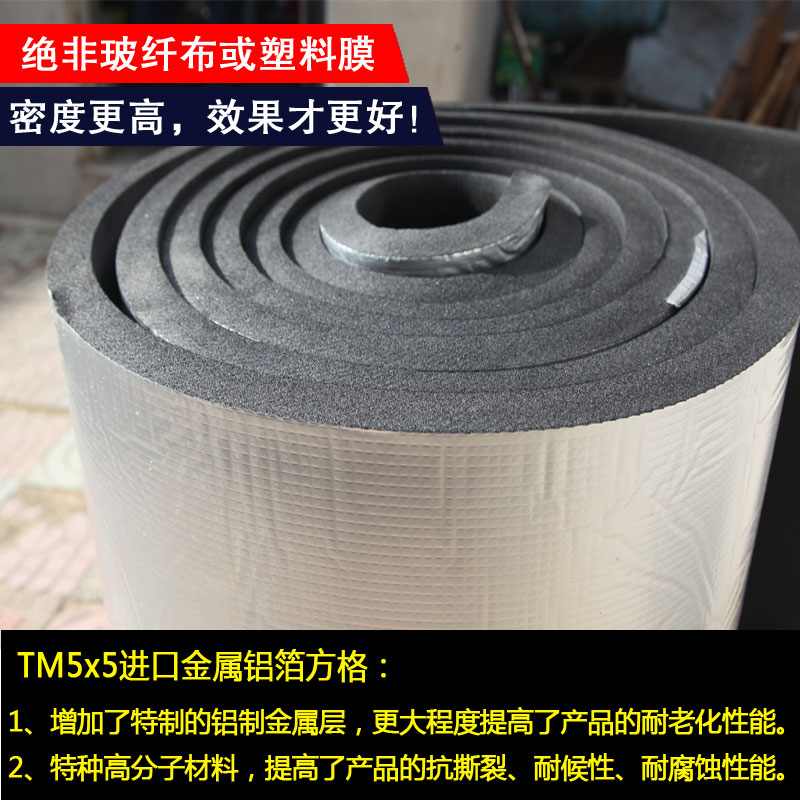 Roof sun protection heat insulation, cotton board, color steel tile, sunshine house top insulation film, waterproof insulation board, heat insulation fireproof material