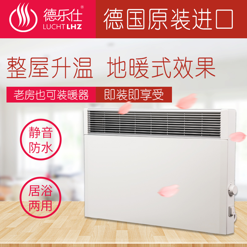 Germany imported Delux LHZ home heater 2000W bathroom living room heater mute electricity heating