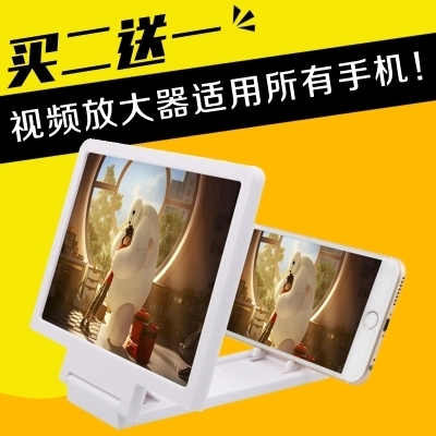Mobile general screen amplifier lens high-definition 3D video Android slacker bracket with horn sound