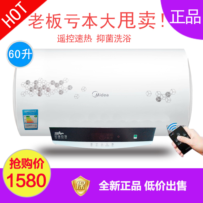 F60-30D7 / midea belleza calentador eléctrico de velocidad de almacenamiento doméstico de agua caliente