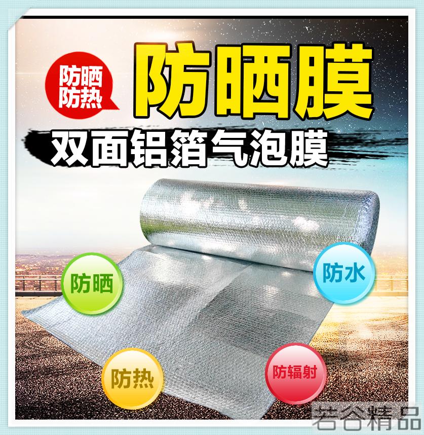 Junta de Goma anti - aislamiento de techo de lámina de aluminio algodón solarium aislamiento térmico de las paredes del automóvil placa cubierta de materiales