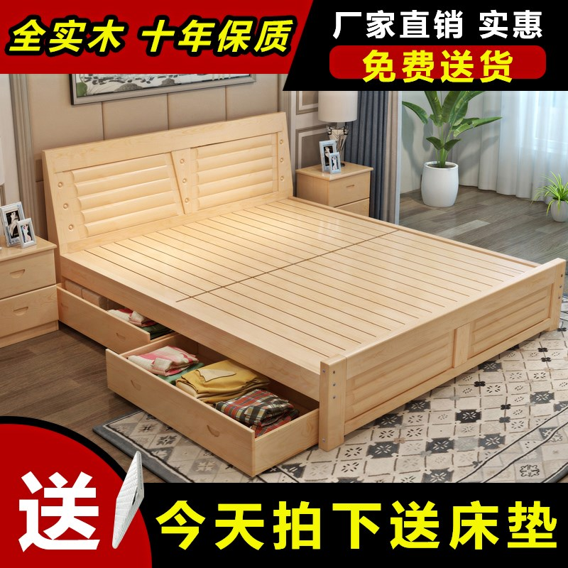 Modern simple double bed, economical 1.5 meters, 1.8 meters, 1.2 master bedroom, pine children bed sheet, human bed, solid wood bed