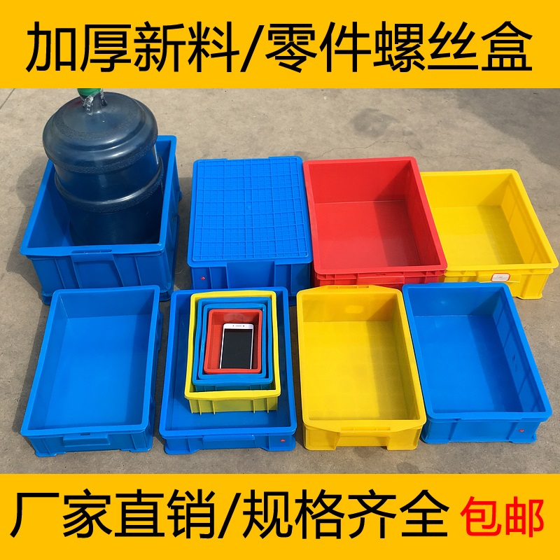 en låda med behållare av plast plastmaterial tjockare fall delar trumpet - kit delar verktygslåda.