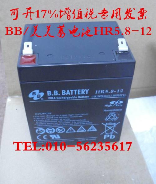 BB/ Maison HR15-1212V15AH bleibatterie UPS/ feuerwehr - Motor - / lift - notfall besondere