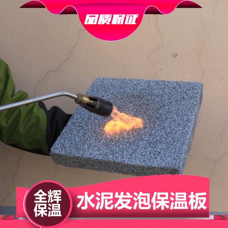 neposredno proizvajalcem cementa pene protipožarno izolacijo krovu zunanje stene, tla izolacijske plošče, na krovu s protipožarno izolacijo izolacija