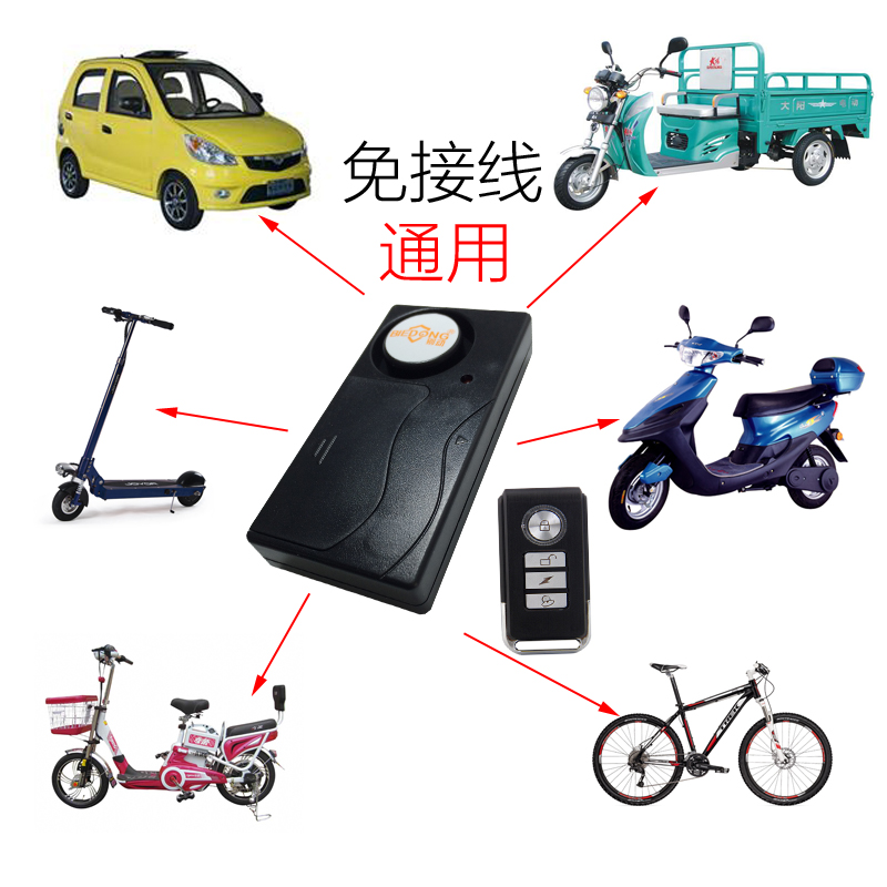 Wireless remote control vibration battery car anti-theft device, mountain bike, electric vehicle alarm, motorcycle free installation