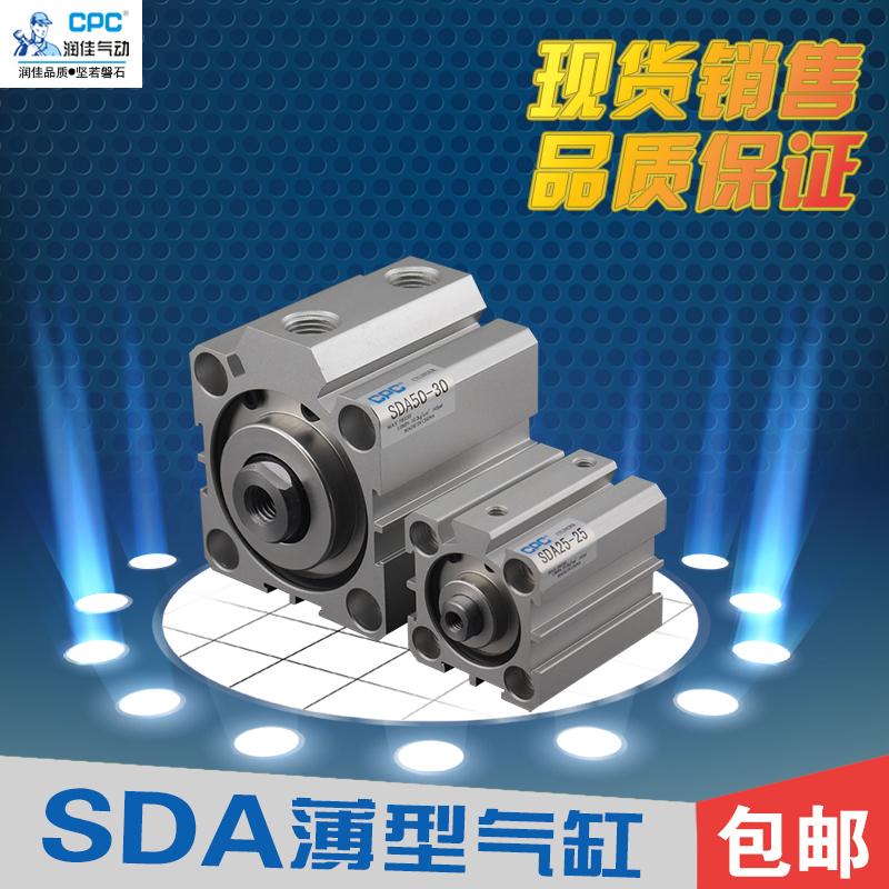 Al - passagiere dünne zylinder SDA50/63-5-10-15-20-25-30-40-50-75-100CPC Lauf