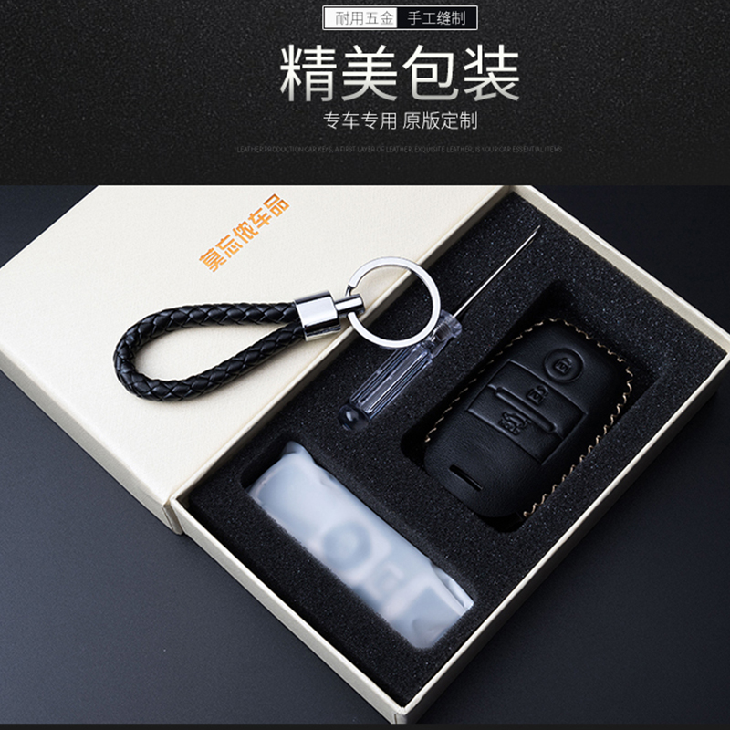 Dedicated to the Beijing modern animal collar key bag leather key buckle leather protective shell car remote control