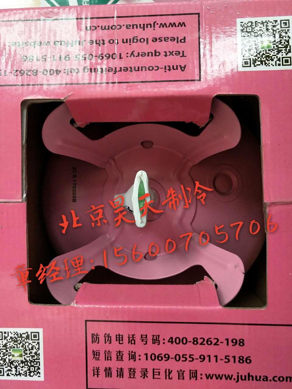 autentsed juhua kasutati konditsioneeri külmutusagensi netomass külmhoone 10kg, mis on freoon lund.
