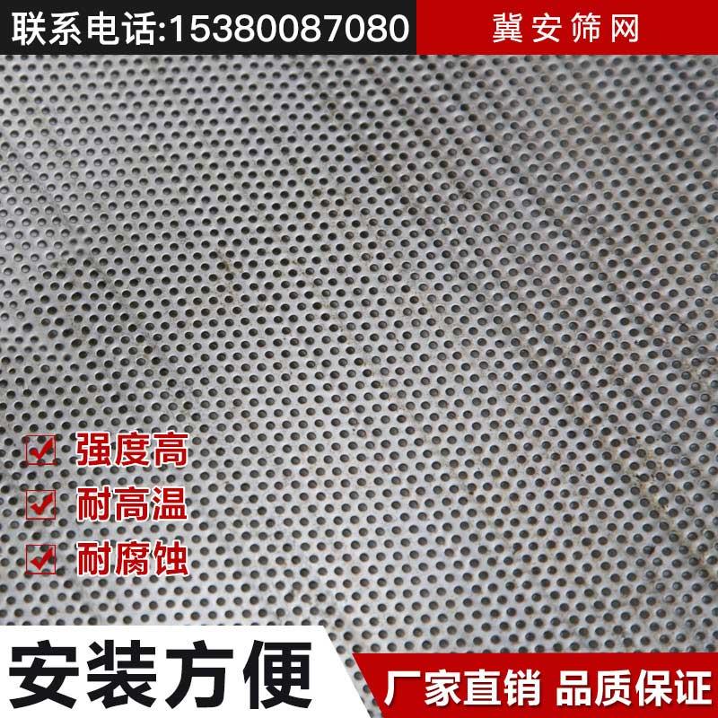 Aço inoxidável de Malha de TELA galvanizada e Chapa de aço inoxidável Redondo peneira de aço inoxidável Placa de rede.