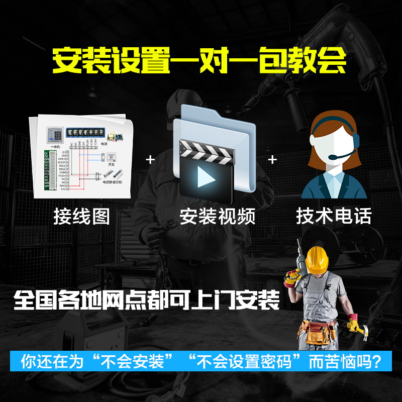 Access control system, credit card password, double door glass door, iron door, magnetic lock, electric plug lock, entrance guard all-in-one machine