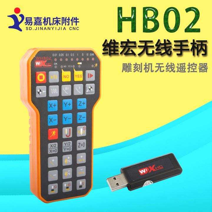 Maniglia wireless nuova maniglia di comando Weihong maniglia Telecomando wireless modello WHB02