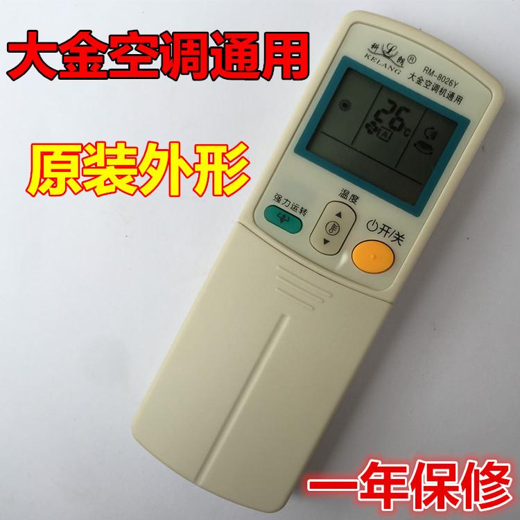 ダイキン工業リモコンARC433A75ARC433A93ARC455A1電話を切る柜机万能通用