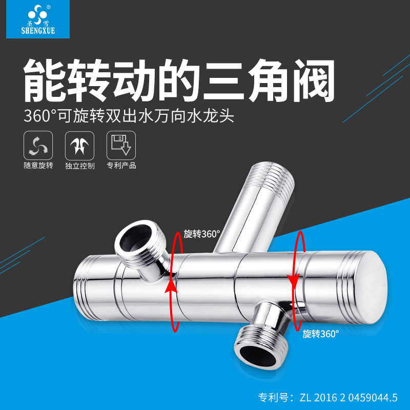 All copper washing machine three-way valve splitter, faucet triangle valve fittings, one point two belt valve