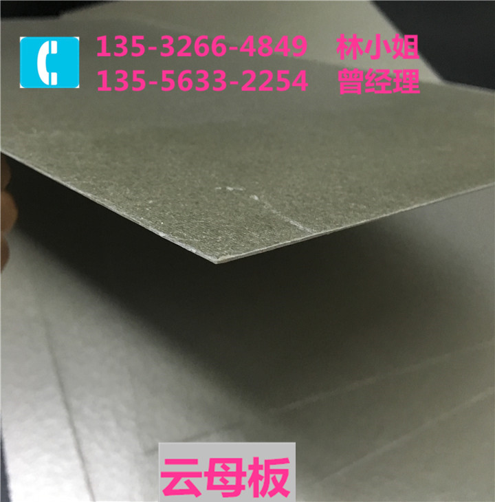 High temperature resistant and heat resistant plate, 1000 degree mica board insulation board, insulation plate 8/10/12/15/20mm