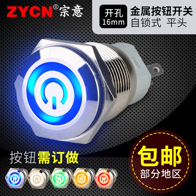 1 car 6mm metal button switch, waterproof self-locking type with LED lamp, various voltage color steam refit button