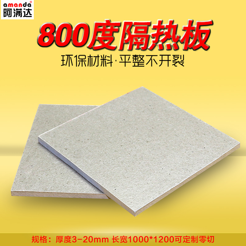 800 degrees high temperature mold insulation board insulation plate glass fiber insulation board processing 2/3/5/10mm