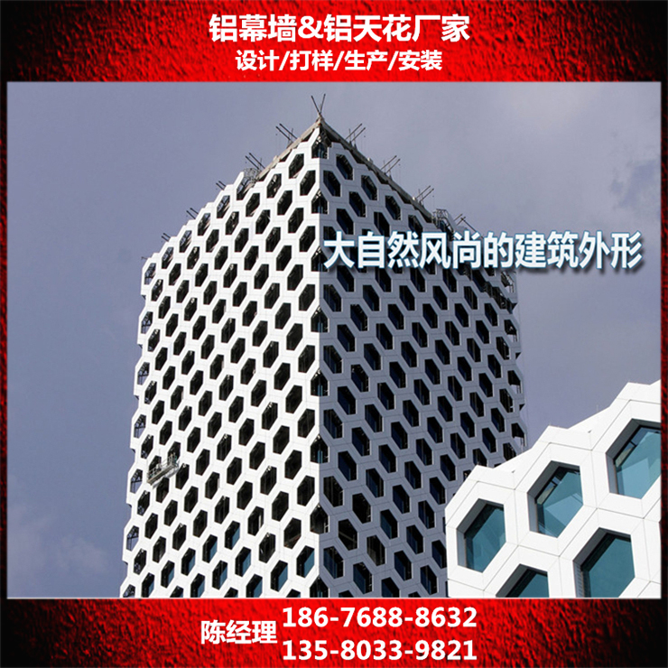 IL Muro di Cinta esterne di Decorazione a forma di fogli di Alluminio su misura per i produttori di Alluminio di Lavorazione di Kunming professionale personalizzata