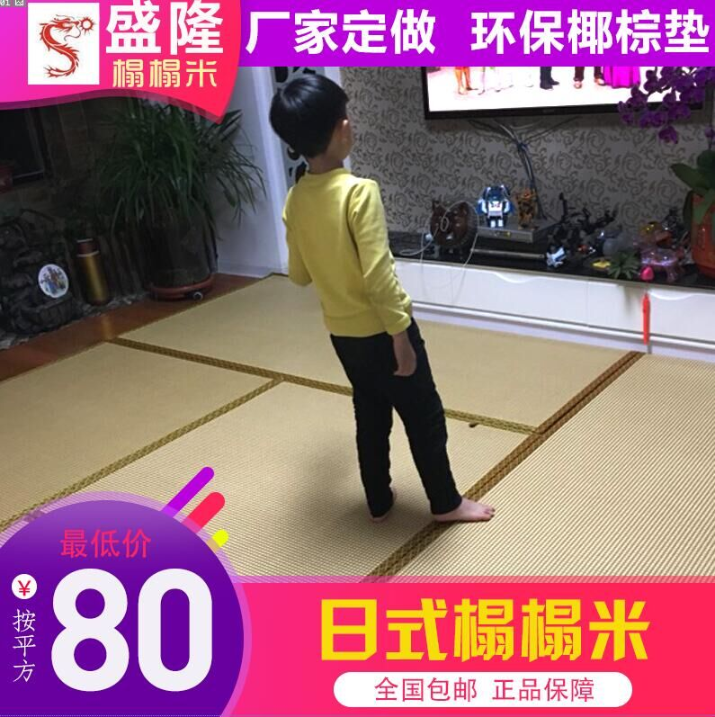The rice with coconut palm pad pad floating Japanese brown Taiwan window mattress pad stamp tatami palm customized Longsheng