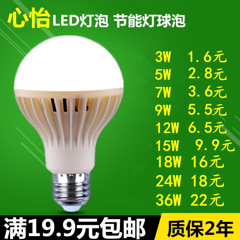 LED bulb E27 screw mouth 3W super bright 5W bulb lamp, 7W energy saving lamp, 12W single lamp 36W indoor lighting source