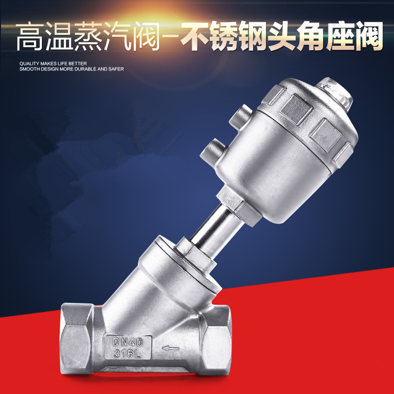 Stainless steel pneumatic angle seat valve, high temperature steam stainless steel plastic Y type pneumatic high temperature piston clamp type