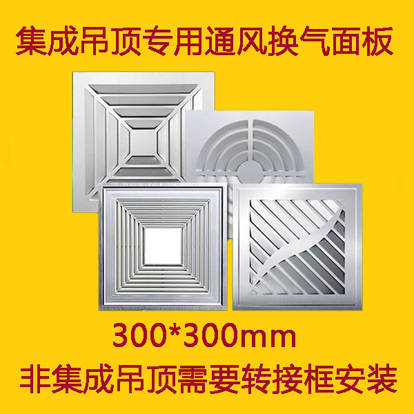 *30 aluminum 30*30 integrated ceiling ventilation fan exhaust ventilation flue plastic