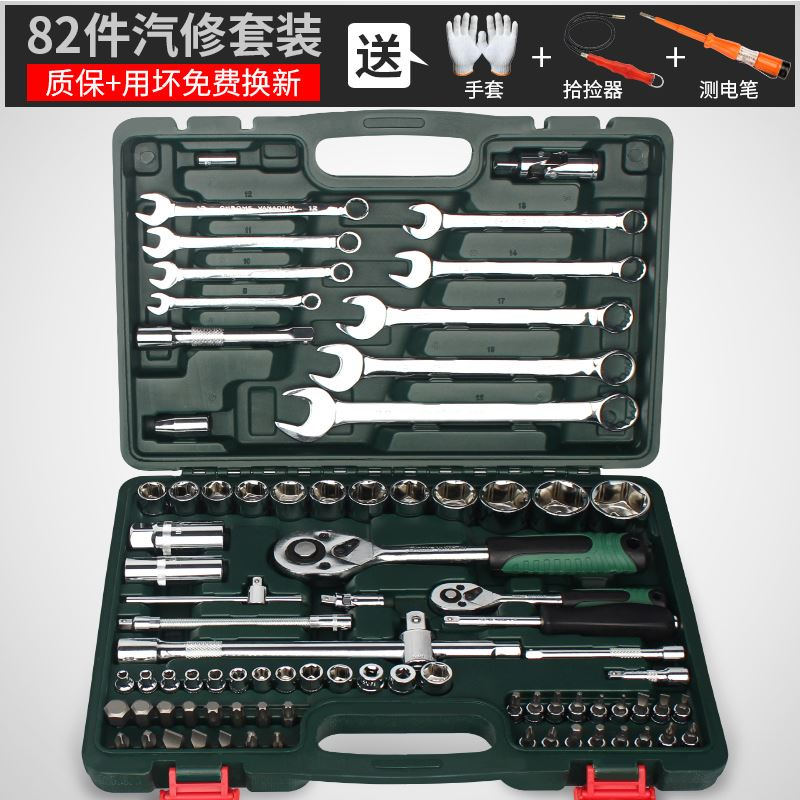 Auto repair kit toolbox set combination wrench socket auto repair car repair tool function